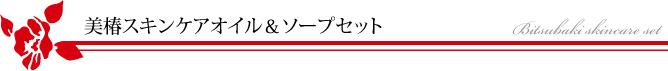 美椿スキンケアオイル&ソープセット