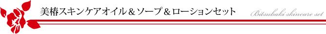 美椿スキンケアオイル&ソープ&ローションセット