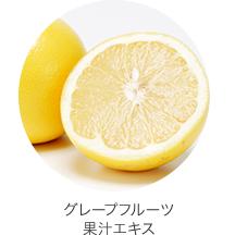 グレープフルーツ果汁エキス